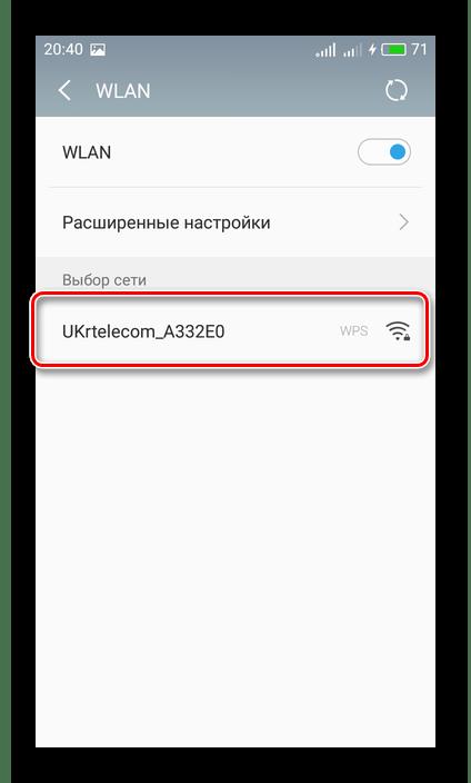 Выбрать беспроводную сеть на Android