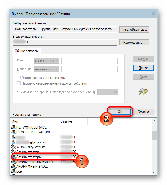 Выбор имени для смены владельца папки WindowsApps в Windows 10