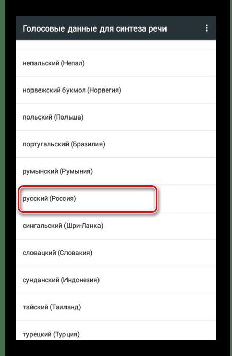 Выбор русской речи на Android-устройстве