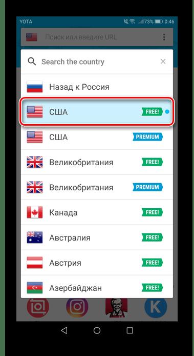 Выбор страны в Hola VPN для изменения страны в Google Play