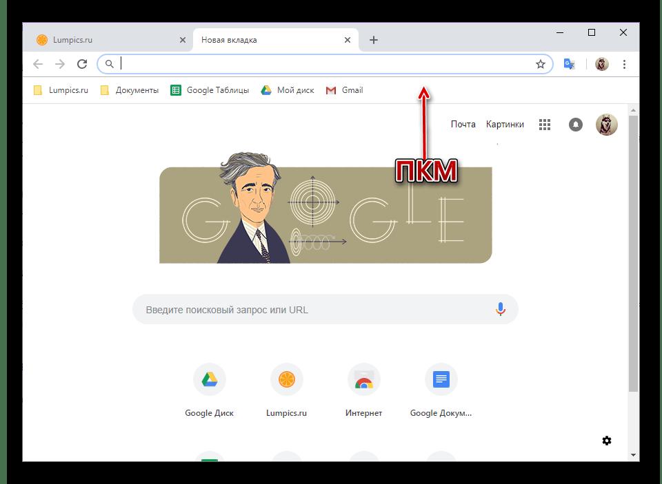 Вызов контекстного меню на панели закладок в браузере Google Chrome