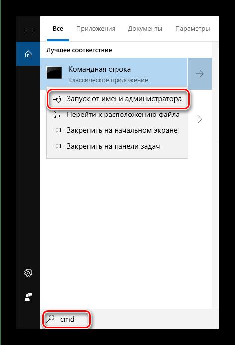 Вызвать командную строку для продления пробного периода на windows 10