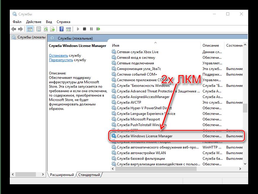 Вызвать менеджер лицензий для отключения сообщения «Срок действия вашей лицензии Windows 10 истекает»