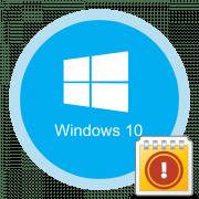 Журнал ошибок в Windows 10