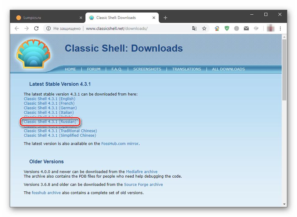 Загрузка дистрибутива с программой Classic Shell с официального сайта разработчиков