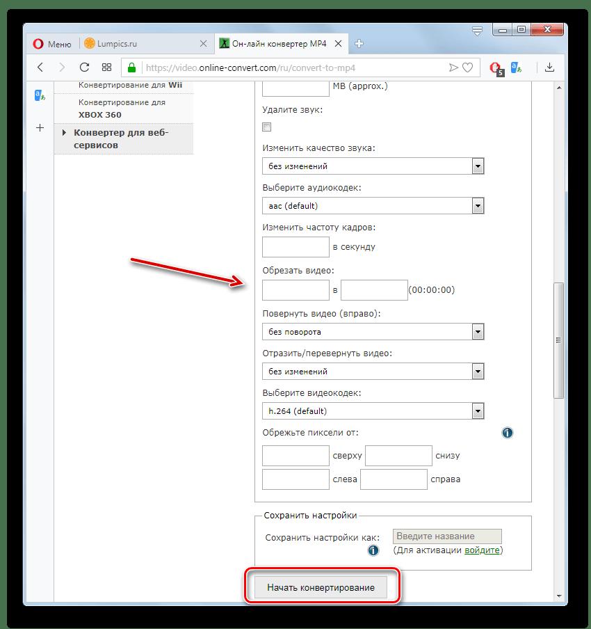 Запуск конвертирования видеоролика MOV в формат MP4 на сайте Online-convert в браузере Opera