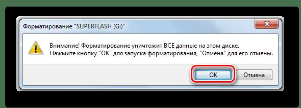 Запуск процедуры форматирования флешки в формат файловой системы FAT32 в диалоговом окне в Windows 7