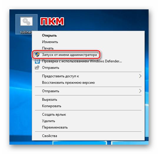 Запуск скрипта для применения утилиты SubInAcl от имени администратора в Windows 10