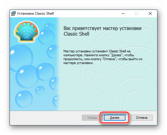 Запуск установки программы Classic Shell в Windows 10