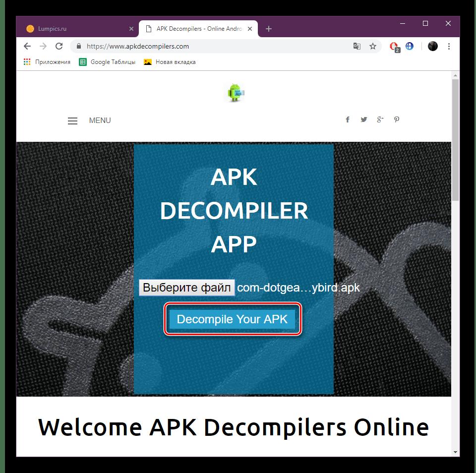 Запустить процесс обработки на сайте APK Decompilers