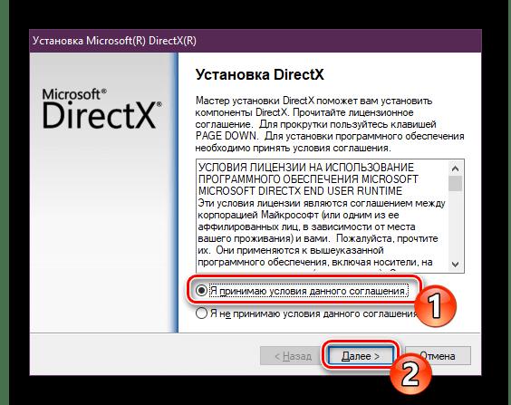 Запустить установку всех библиотек DirectX для Windows 10