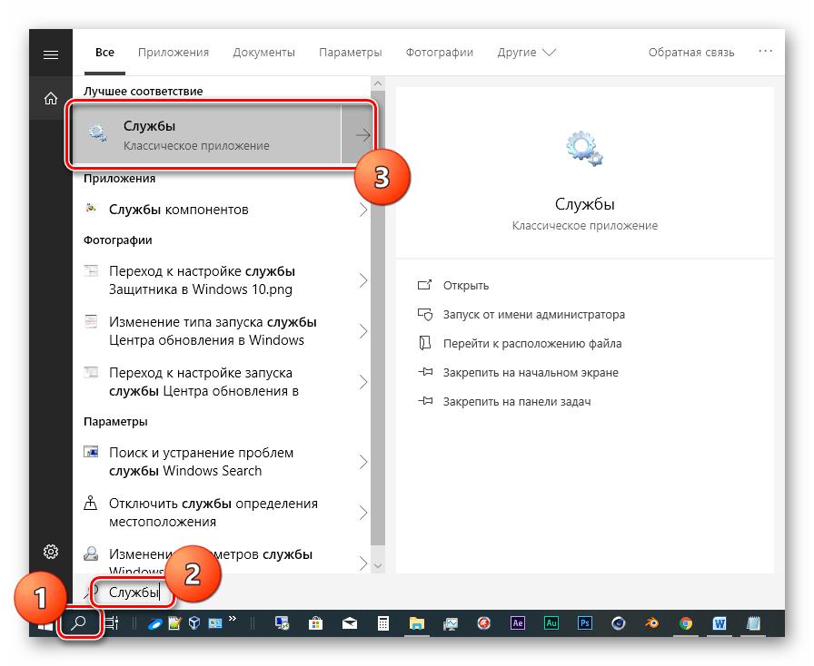 Запуск оснастки Службы из системного поиска в Windows 10