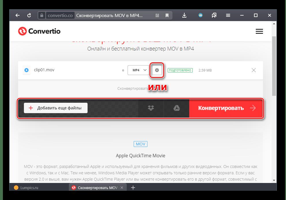 Мгновенное конвертирование или настройка параметров файла перед конвертированием из MOV в MP4 через сайт Convertio