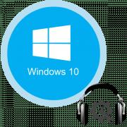 настройка наушников на компьютере с windows 10