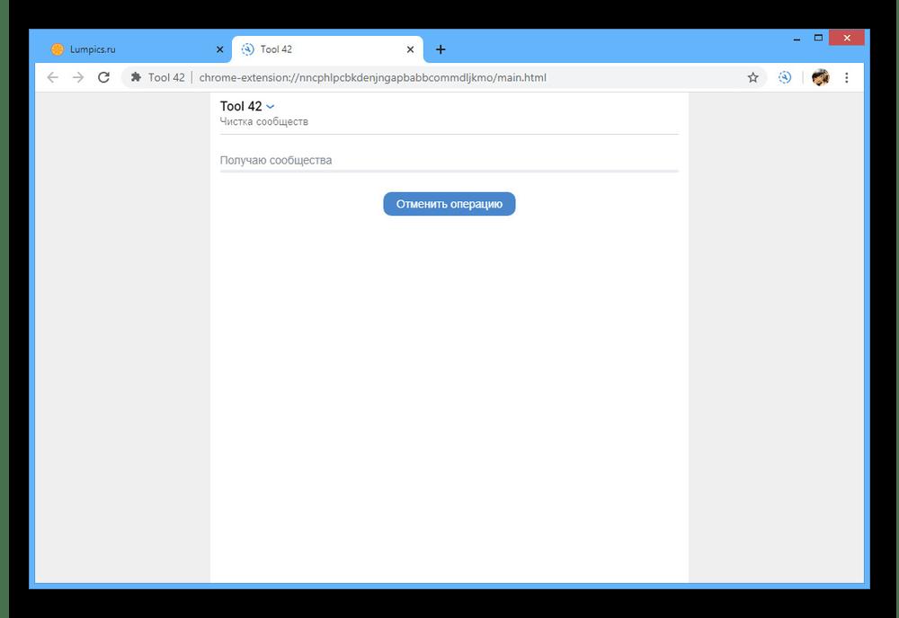 Получение списка сообществ со страницы ВКонтакте в Tool 42