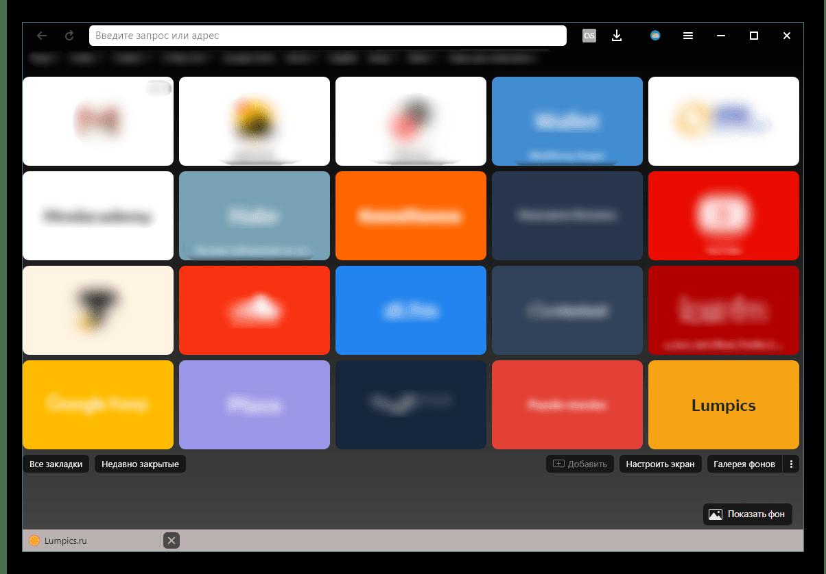 Результат изменения темы и фона на темные в Яндекс.Браузере