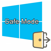 выход из безопасного режима на windows 10