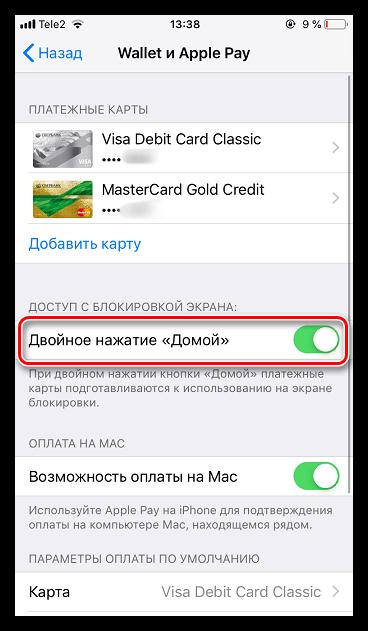 """Активация Apple Pay с помощью двойного нажатия кнопки """"Домой"""" на iPhone"""