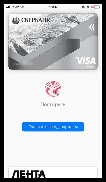 Авторизация в приложении Wallet для оплаты по Apple Pay на iPhone