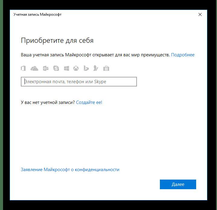 Авторизация в учетной записи Microsoft в Windows 10