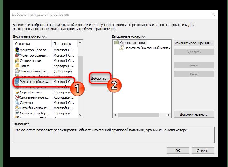 Добавить необходимую оснастку в консоли управления Windows 10