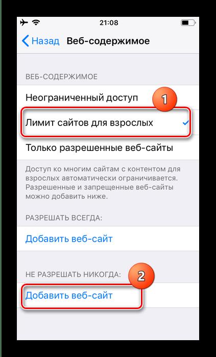 Добавить веб-сайт для блокировки Ютуб от ребёнка на iPhone