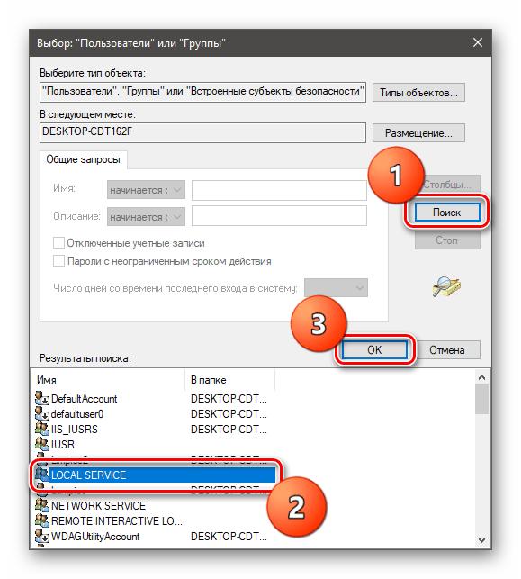 Добавление пользователя в список разрешений безопасности в оснастке Службы компонентов в Windows 10