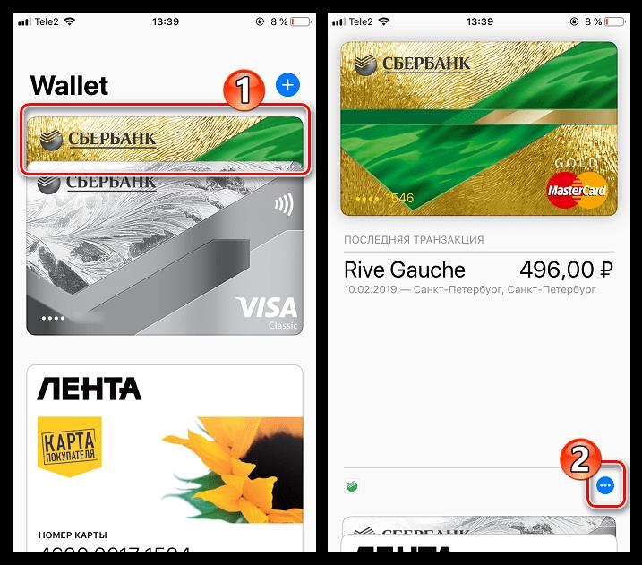 Дополнительное меню карты в Apple Pay на iPhone