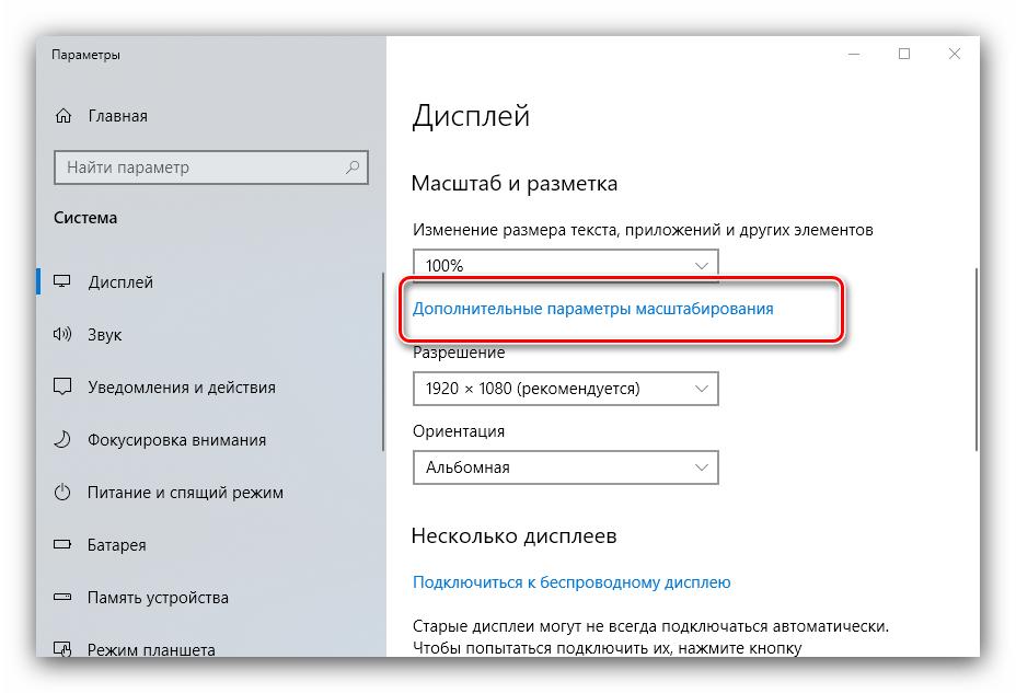 Дополнительные параметры масштабирования для увеличения значков Рабочего стола на Windows 10