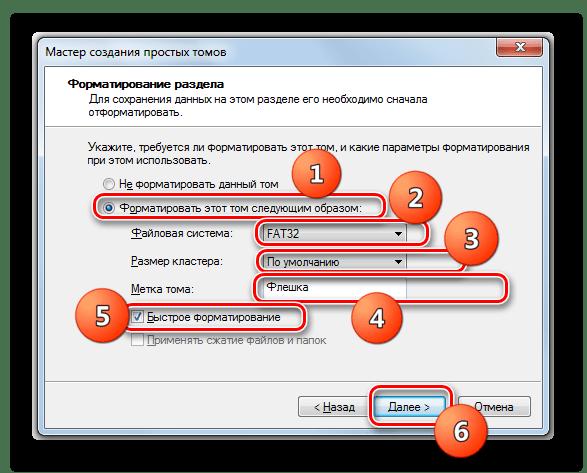 Форматирование флешки в окне Мастера создания простого тома в оснастке Управление дисками в Windows 7