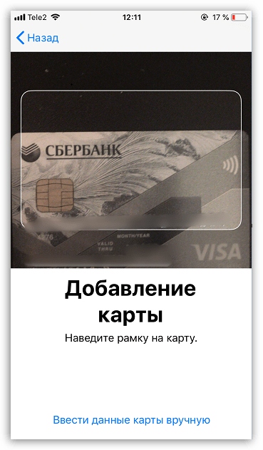 Фотографирование банковской карты в Apple Wallet на iPhone