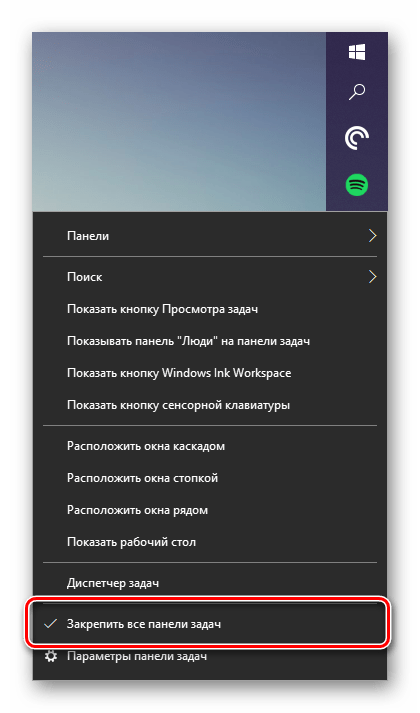 Как панель задач установить внизу экрана. Как переместить Панель задач вниз экрана