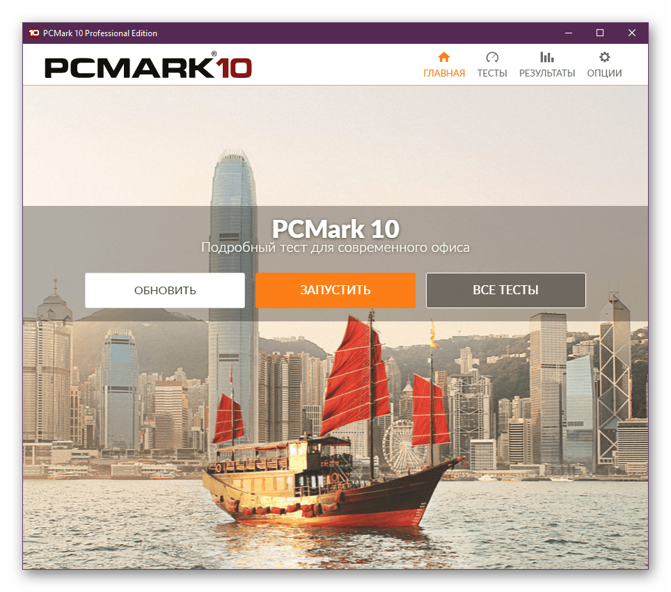 Главное окно в программе PCMark