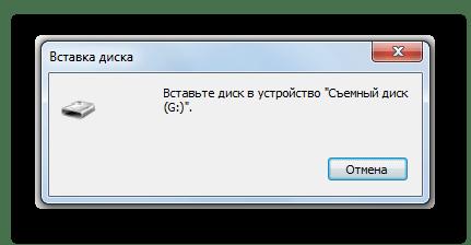 Информационное окошко оповещающее о проблеме с открытием флешки в Windows 7