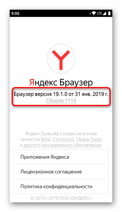 Информация о версии установленного мобильного Яндекс.Браузера в настройках