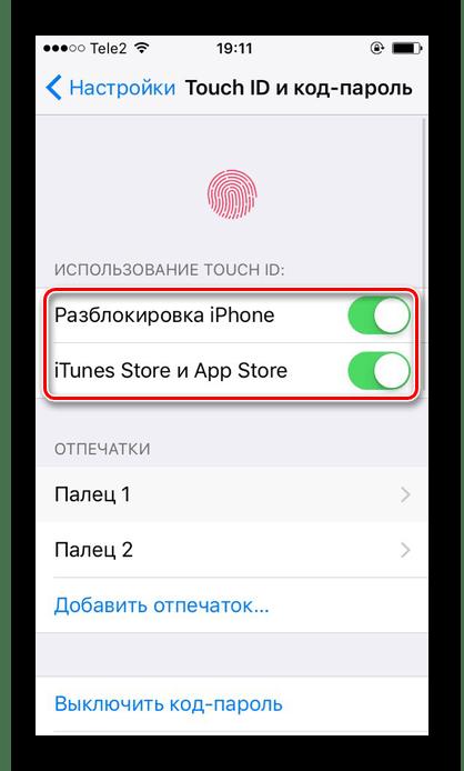 Использование отпечатка пальца для выполнения различных задач на iPhone