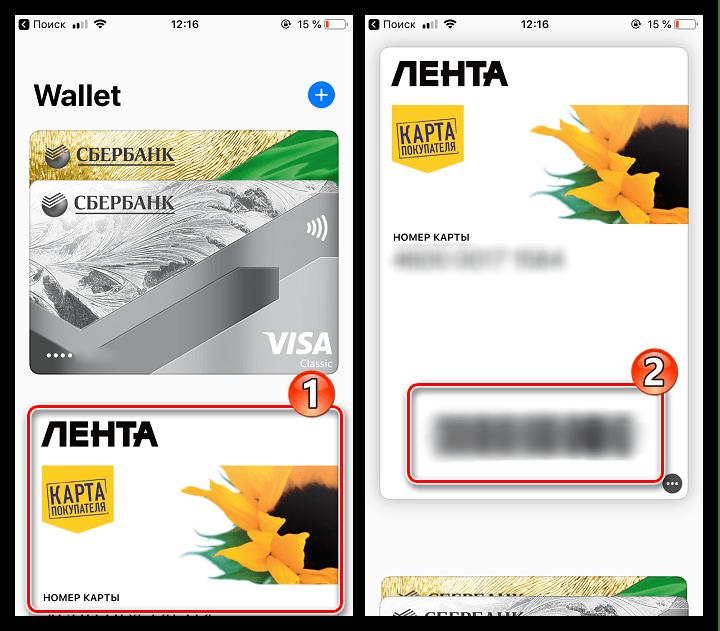 Использование скидочной карты в приложении Apple Wallet на iPhone