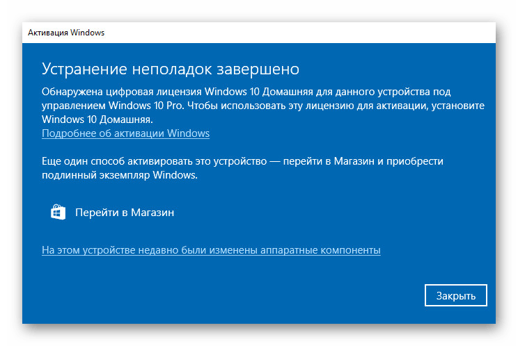 Использование средства устранения неполадок в Windows 10