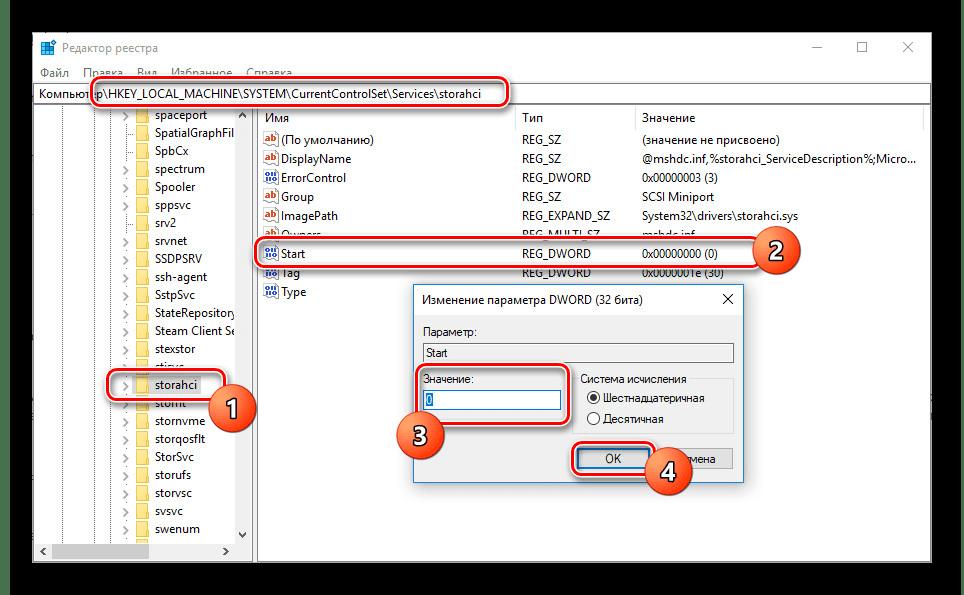 Изменение параметра storahci в реестре Windows 10