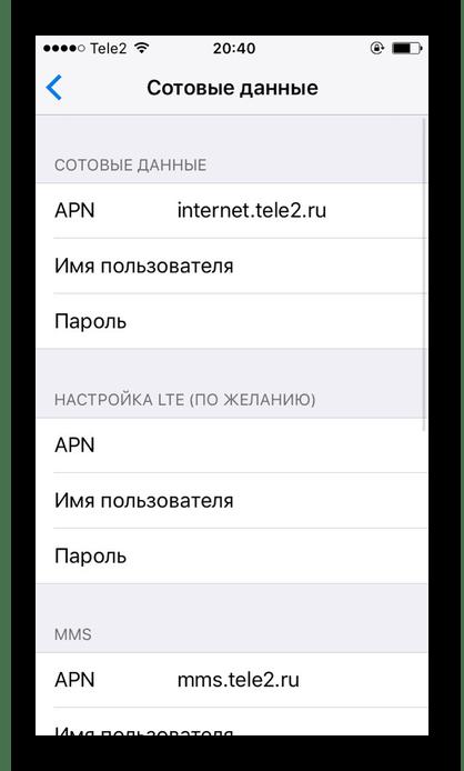 Изменение параметров подключения по сотовой сети на iPhone для настройки мобильного интернета
