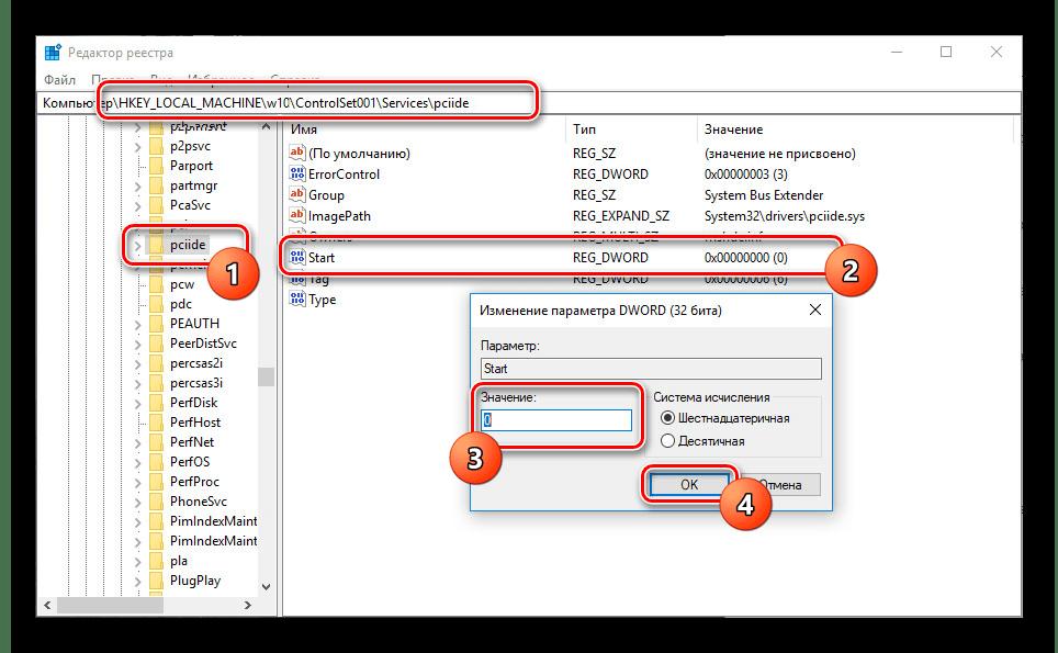 Изменение pciide в реестре