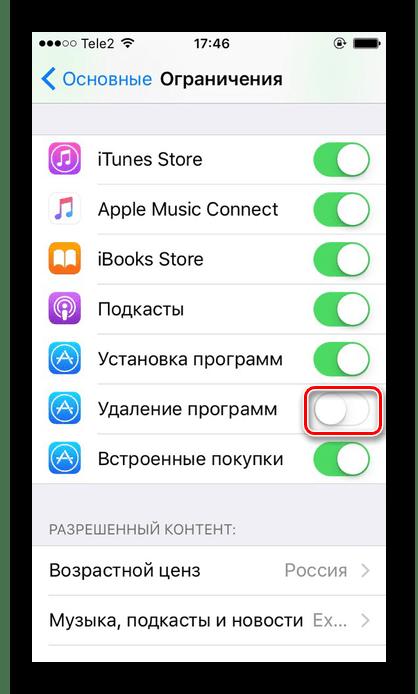 Изменение положения ползунка для ограничения удаления программ на iPhone