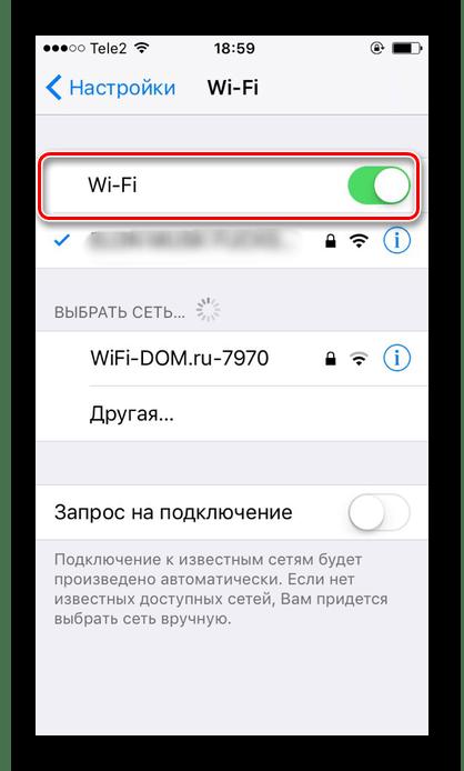 Изменение положения ползунка для включения Wi-Fi на iPhone