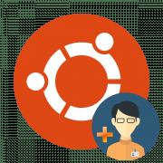 Как создать пользователя в Ubuntu