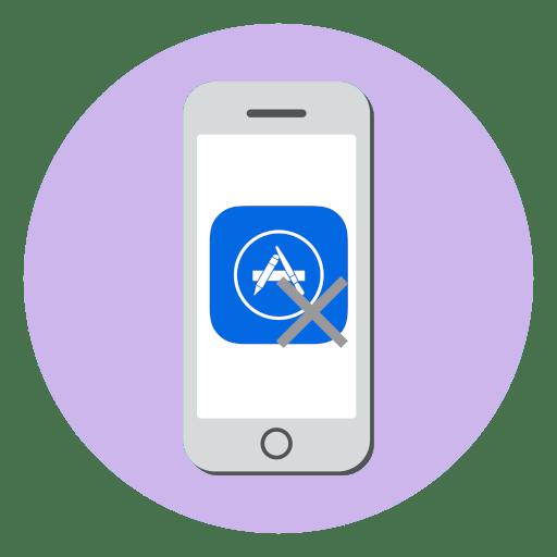 Как закрыть приложения на iPhone