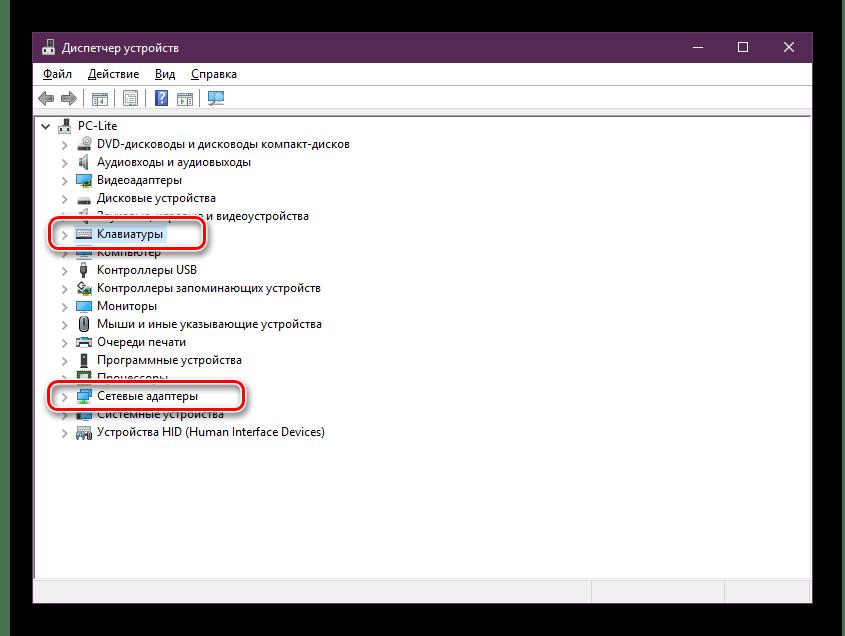 Клавиатуры и сетевые адаптеры в Windows 10