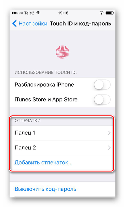 Количество отпечатков пальцев на данном iPhone