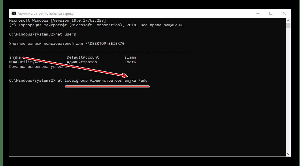 Команда для добавления пользователя в список администраторов в Windows 10