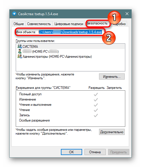 Копирование полного пути до файла в Windows 10