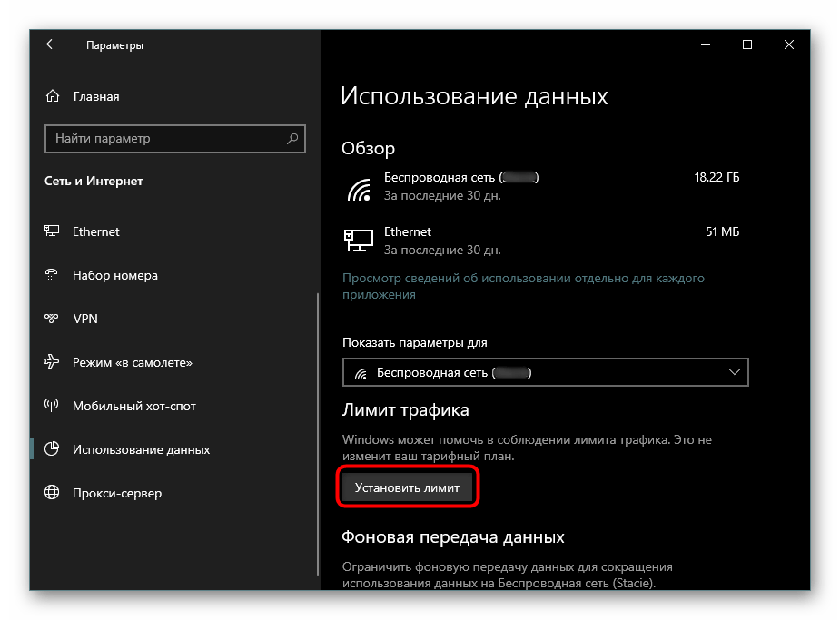 Настройка лимитных подключений в ОС Windows 10